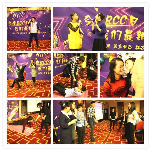 文艺表演和互动游戏(RCC北京公司)