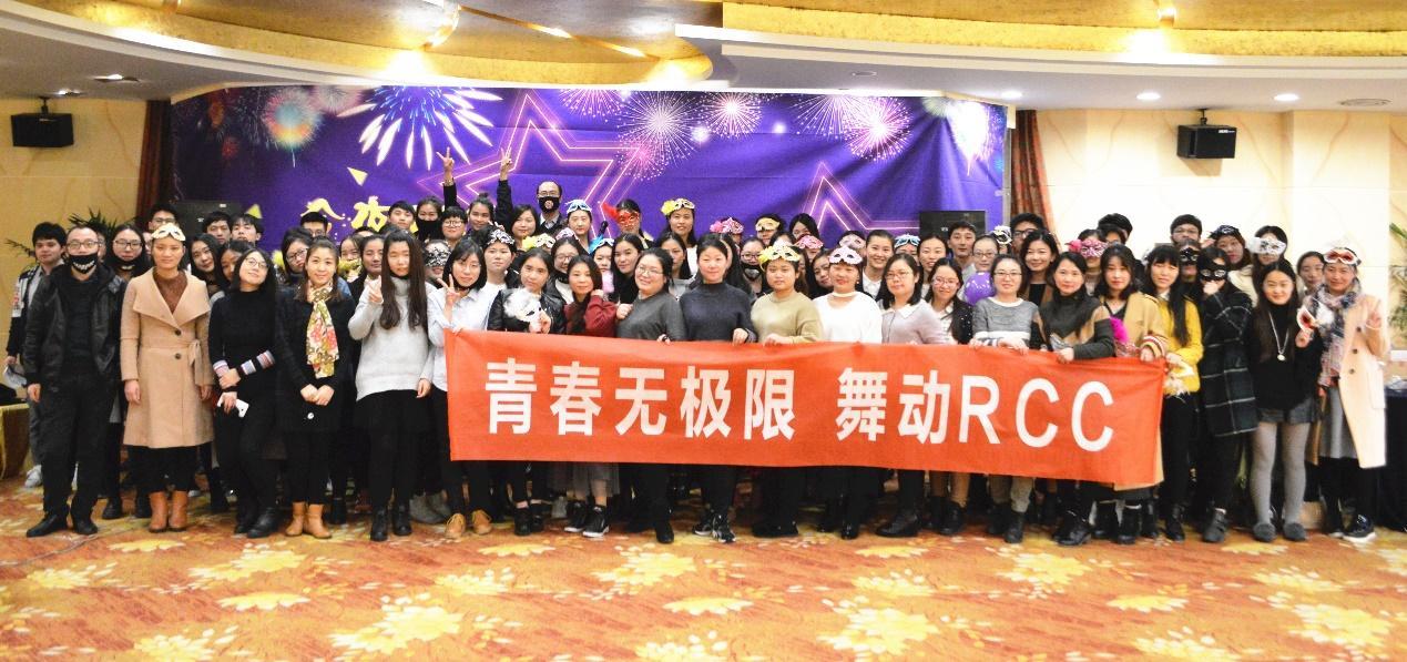 欢乐大合影(RCC上海公司)