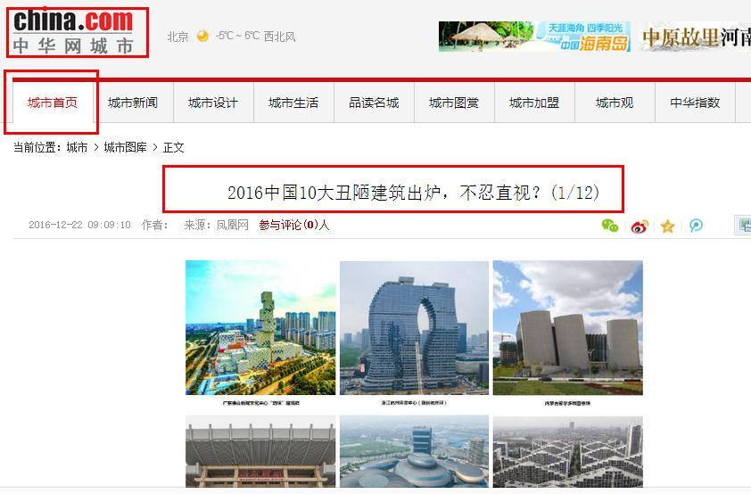 中华网城市频道图片报道