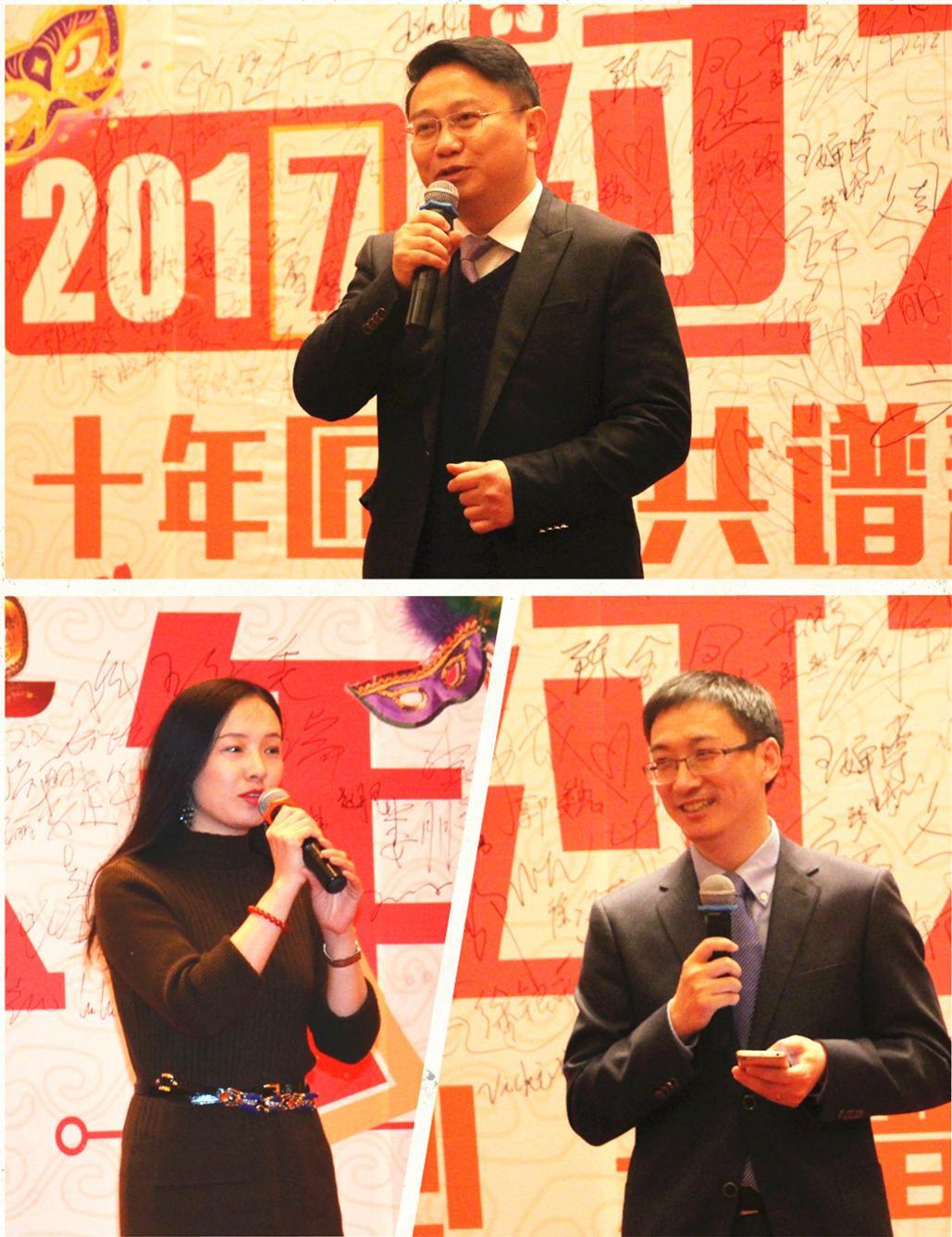 领导致辞(RCC北京公司年会)