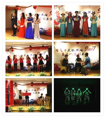 精彩纷呈的节目表演(RCC上海公司年会)