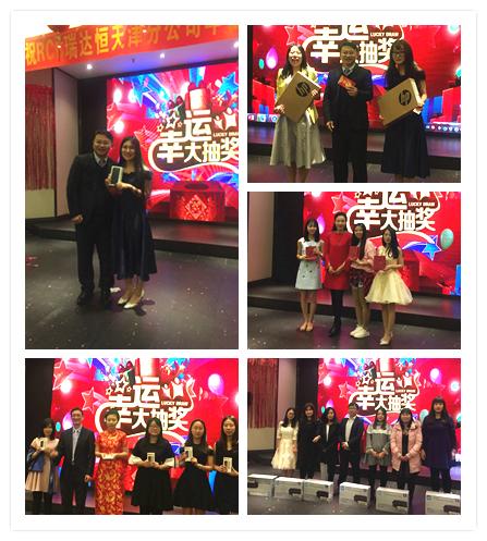颁发iPhone7、惠普笔记本电脑等丰厚奖品(RCC天津公司年会)