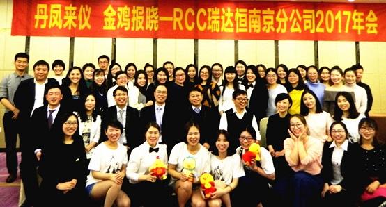 全家福(RCC南京公司年会)