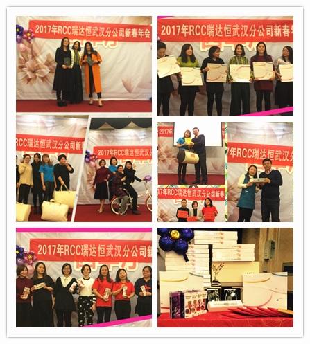 抽奖和颁奖(RCC武汉公司年会)