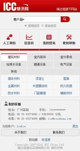 慧讯网手机版