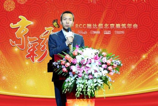 嘉宾致辞——泰禾房地产开发有限公司副总经理张行炎先生