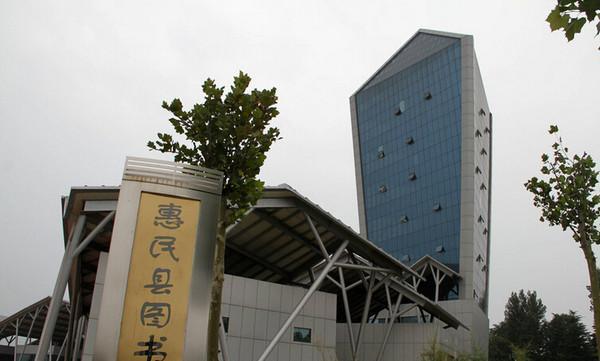 山东滨州惠民县图书馆