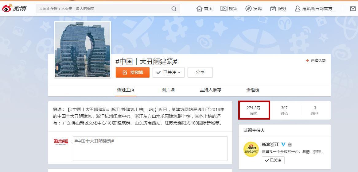 微博#中国十大丑陋建筑#话题(点击查看)
