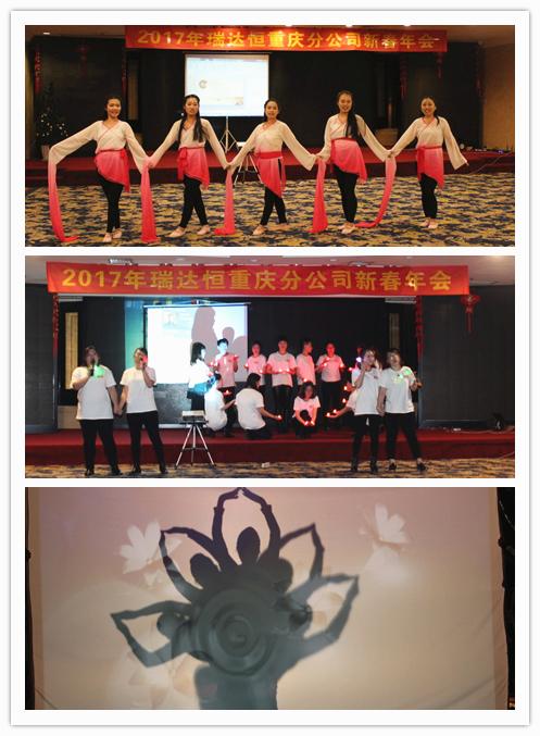 精彩的节目表演(RCC重庆公司年会)