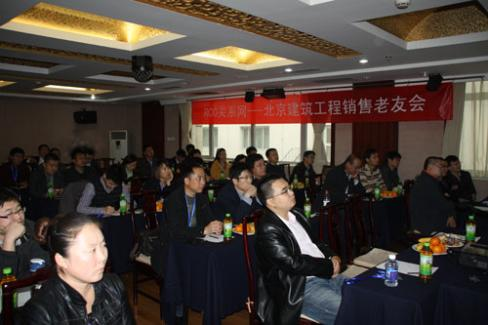 活动现场(北京RCC关系网老友会)