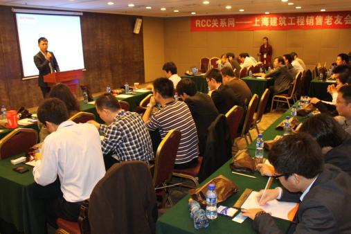活动现场(上海RCC关系网老友会)