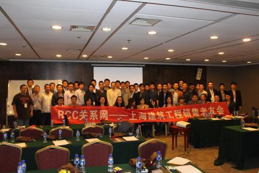 会后合影(上海RCC关系网老友会)