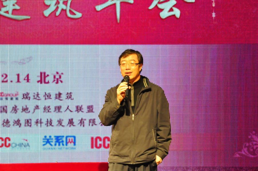 中经联盟常务主席、华业地产副总经理陈顺致辞