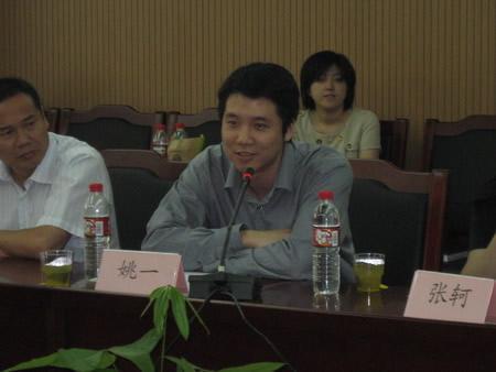 RCC大客户部总监姚一发言