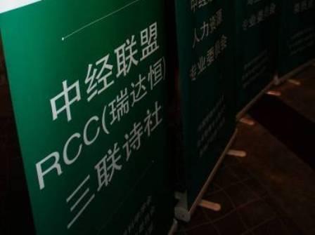 三联诗社由RCC瑞达恒冠名为中经联盟RCC瑞达恒三联诗社