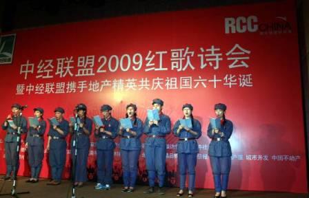 RCC员工朗诵爱国诗《首都十颂》
