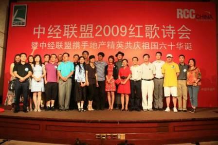 红歌诗会部分与会人员合影1